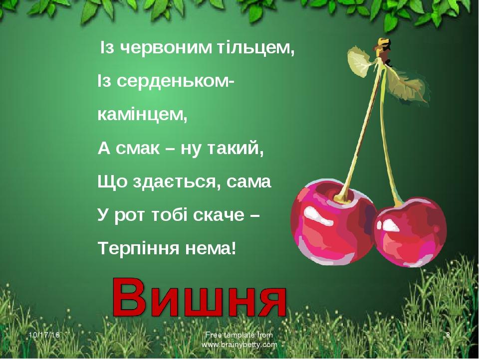 * Free template from www.brainybetty.com * Із червоним тільцем, Із серденько...