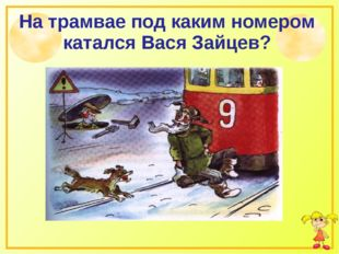 На трамвае под каким номером катался Вася Зайцев?