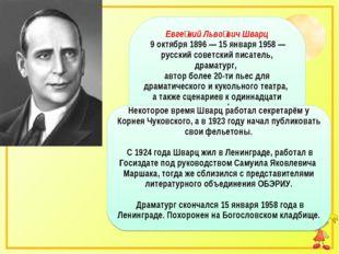Евге́ний Льво́вич Шварц 9 октября 1896 — 15 января 1958 — русский советский п
