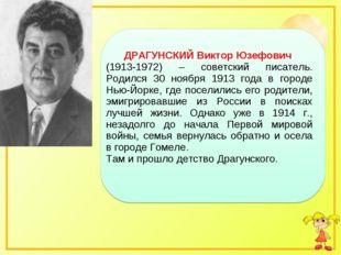 ДРАГУНСКИЙ Виктор Юзефович (1913-1972) – советский писатель. Родился 30 ноябр