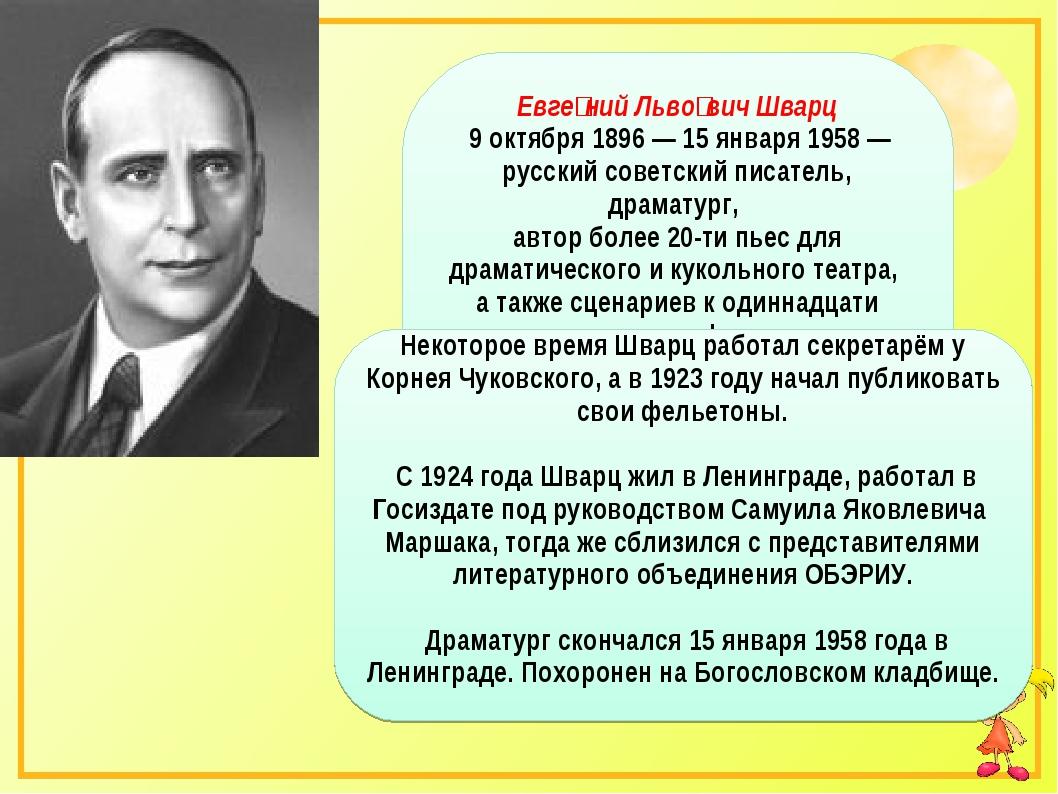 Евге́ний Льво́вич Шварц 9 октября 1896 — 15 января 1958 — русский советский п...