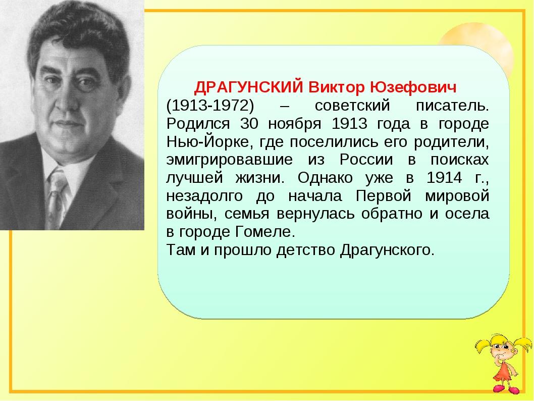 ДРАГУНСКИЙ Виктор Юзефович (1913-1972) – советский писатель. Родился 30 ноябр...