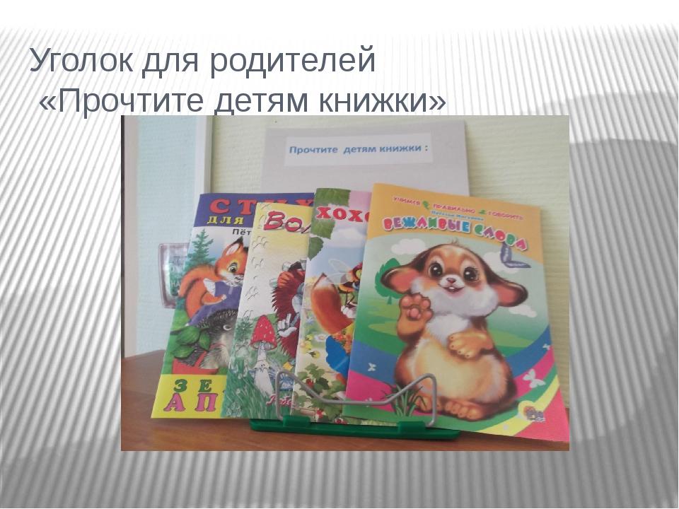 Уголок для родителей «Прочтите детям книжки»