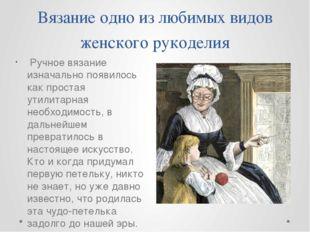 Вязание одно из любимых видов женского рукоделия Ручное вязание изначально по