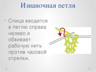 Изнаночная петля Спица вводится в петлю справа налево и обвивает рабочую нить