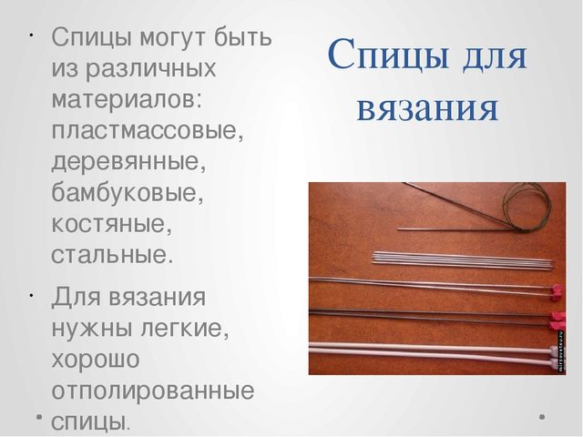 Спицы для вязания Спицы могут быть из различных материалов: пластмассовые, де...