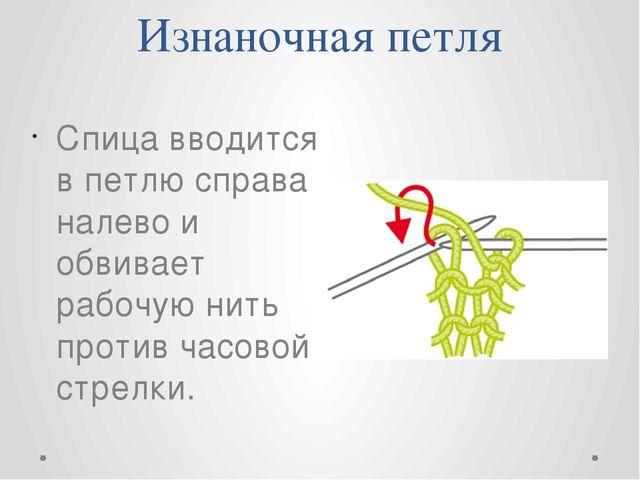 Изнаночная петля Спица вводится в петлю справа налево и обвивает рабочую нить...