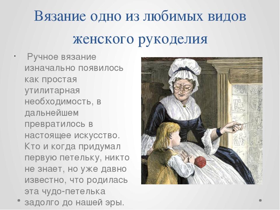 Вязание одно из любимых видов женского рукоделия Ручное вязание изначально по...