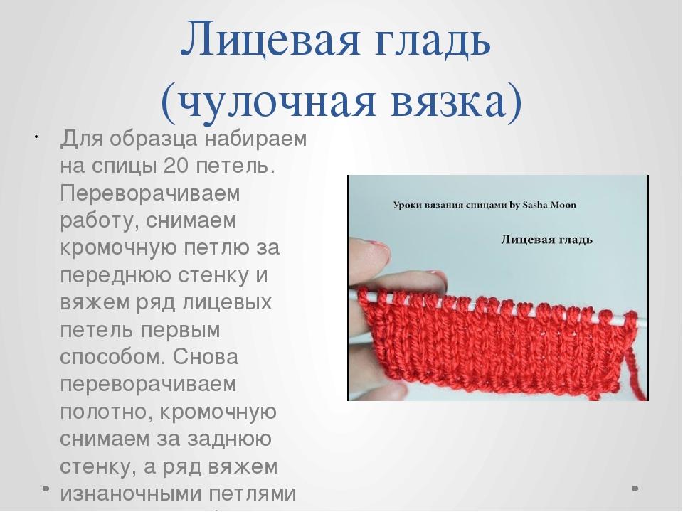 Лицевая гладь (чулочная вязка) Для образца набираем на спицы 20 петель. Перев...