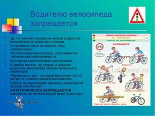 Водителю велосипеда запрещается До 14 –летнего возраста нельзя ездить на вело