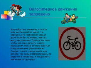 Велосипедное движение запрещено Хочу обратить внимание, что этот знак исключе