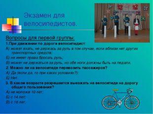Экзамен для велосипедистов. Вопросы для первой группы: 1.При движении по доро