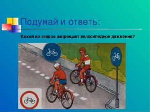 Подумай и ответь: Какой из знаков запрещает велосипедное движение?