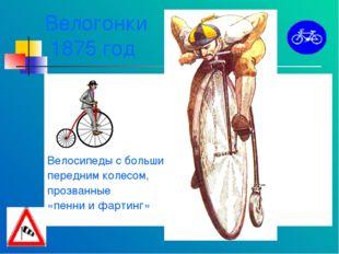 Велогонки 1875 год Велосипеды с большим передним колесом, прозванные «пенни и