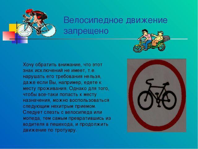 Велосипедное движение запрещено Хочу обратить внимание, что этот знак исключе...