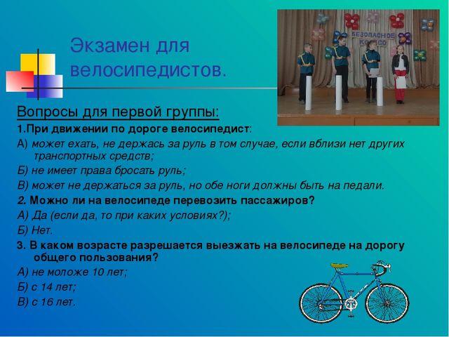 Экзамен для велосипедистов. Вопросы для первой группы: 1.При движении по доро...