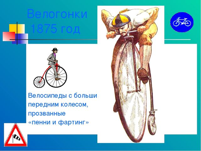 Велогонки 1875 год Велосипеды с большим передним колесом, прозванные «пенни и...