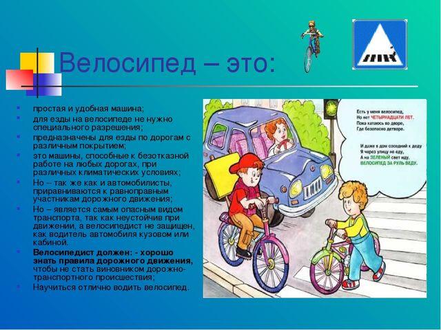 Велосипед – это: простая и удобная машина; для езды на велосипеде не нужно сп...