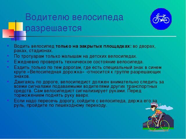 Водителю велосипеда разрешается Водить велосипед только на закрытых площадках...