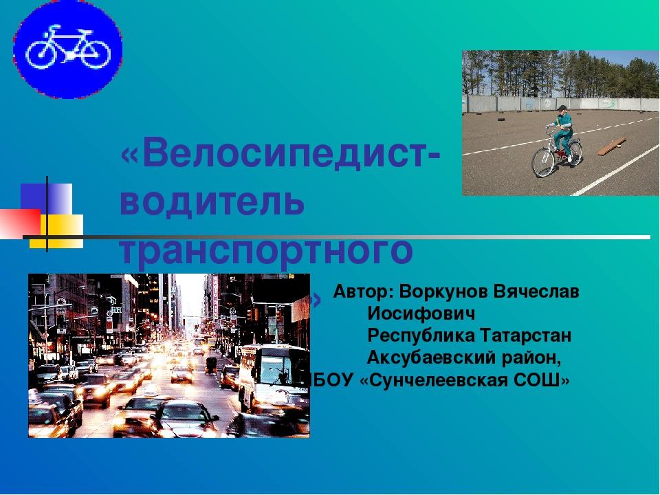 «Велосипедист-водитель транспортного средства» Автор: Воркунов Вячеслав Иосиф...