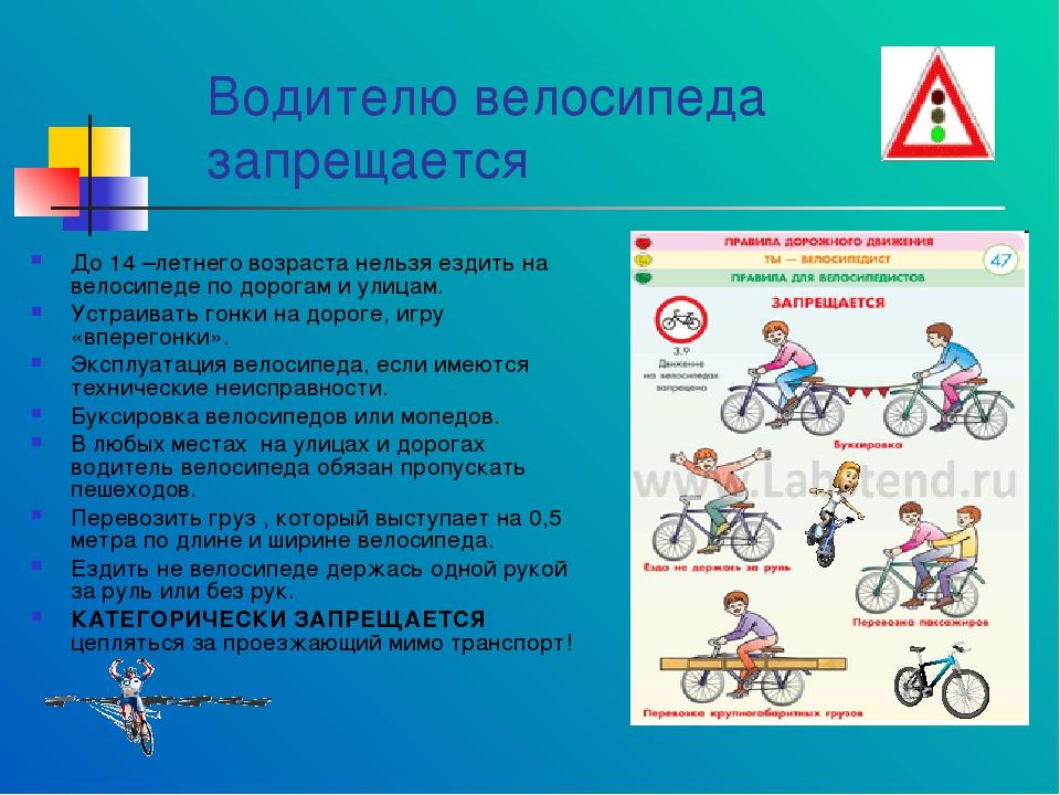 Водителю велосипеда запрещается До 14 –летнего возраста нельзя ездить на вело...
