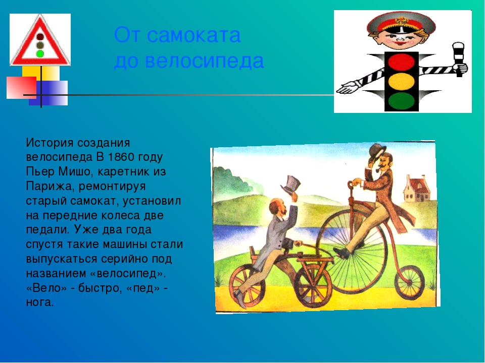 От самоката до велосипеда История создания велосипеда В 1860 году Пьер Мишо,...