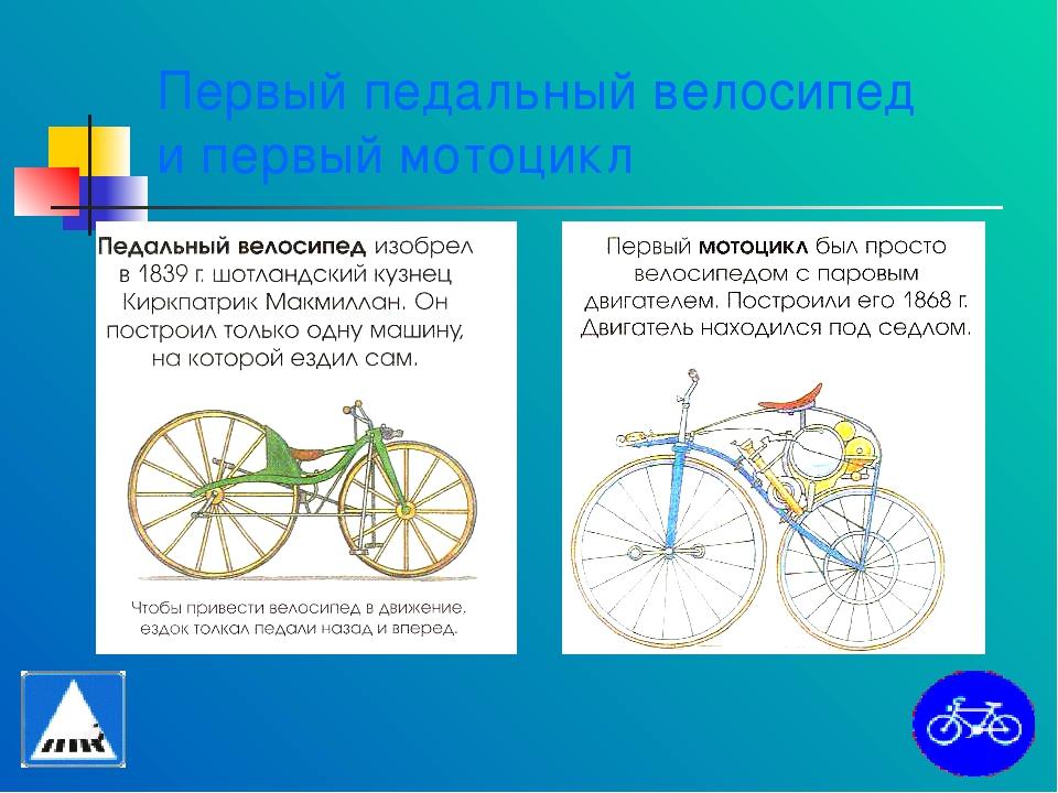 Первый педальный велосипед и первый мотоцикл
