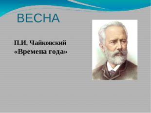 ВЕСНА П.И. Чайковский «Времена года»