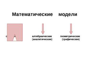 Математические модели словесные алгебраические геометрические (аналитические)