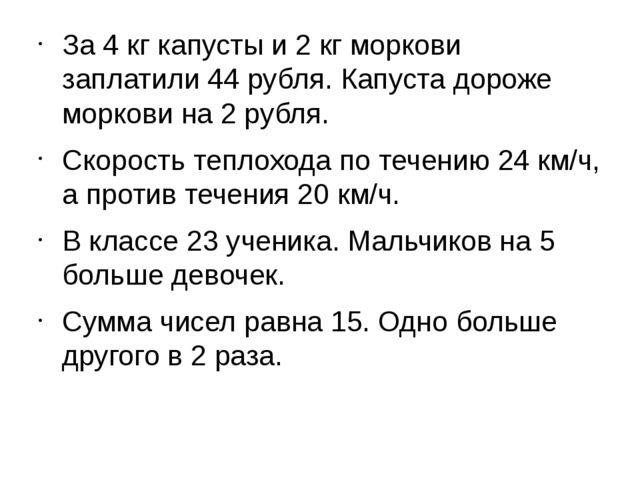За 4 кг капусты и 2 кг моркови заплатили 44 рубля. Капуста дороже моркови на...
