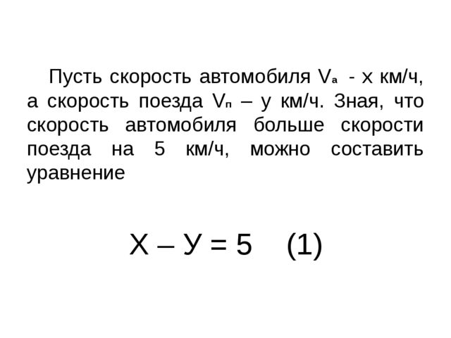 Х – У = 5 (1) Пусть скорость автомобиля Vа - х км/ч, а скорость поезда Vп – у...