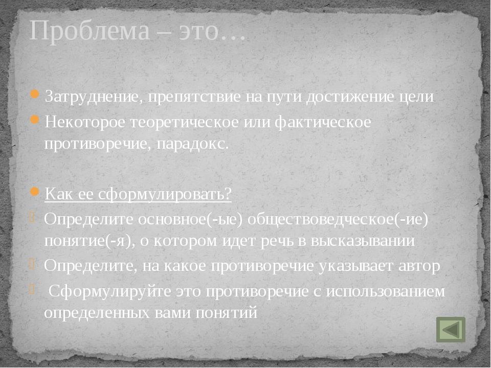 Проблема познания и истины Проблема прогресса, его относительности и противор...
