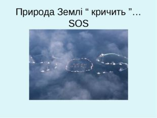 "Природа Землі "" кричить ""…SOS"