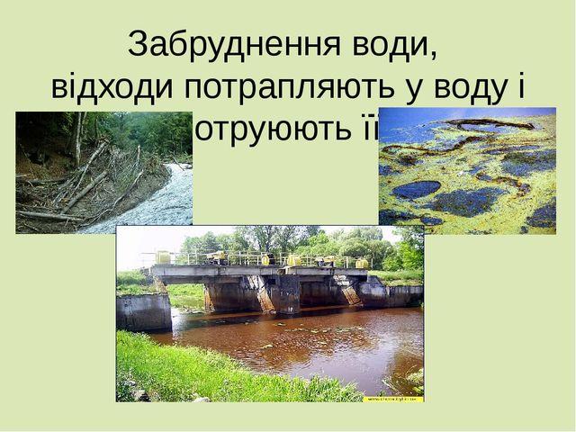 Забруднення води, відходи потрапляють у воду і отруюють її