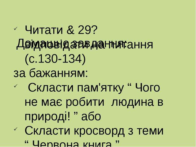 Домашнє завдання: Читати & 29? відповідати на питання (c.130-134) за бажання...