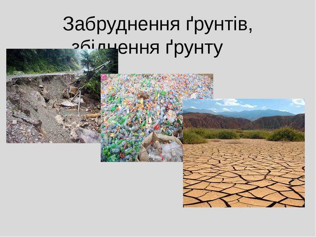 Забруднення ґрунтів, збіднення ґрунту