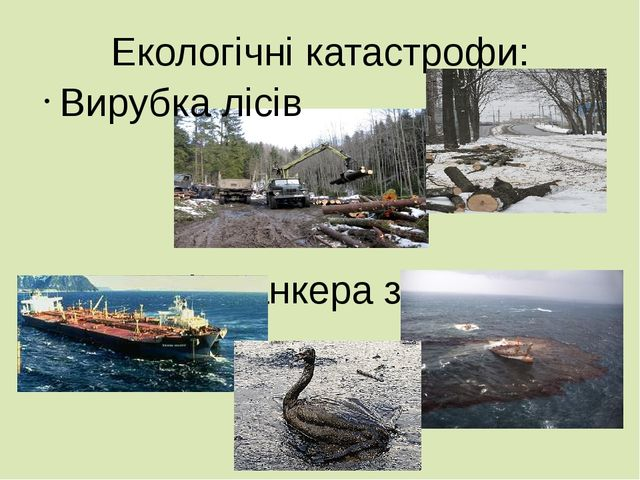 Екологічні катастрофи: Вирубка лісів Аварія танкера з нафтою
