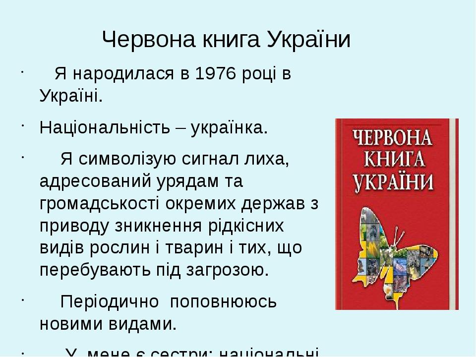 Червона книга України Я народилася в 1976 році в Україні. Національність – ук...