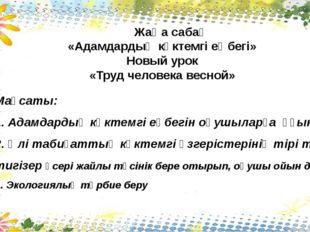 Жаңа сабақ «Адамдардың көктемгі еңбегі» Новый урок «Труд человека весной» Ма