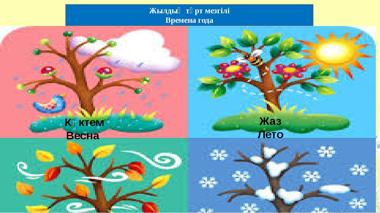 Жылдың төрт мезгілі Времена года Көктем Весна Жаз Лето Күз Осень Қыс Зима