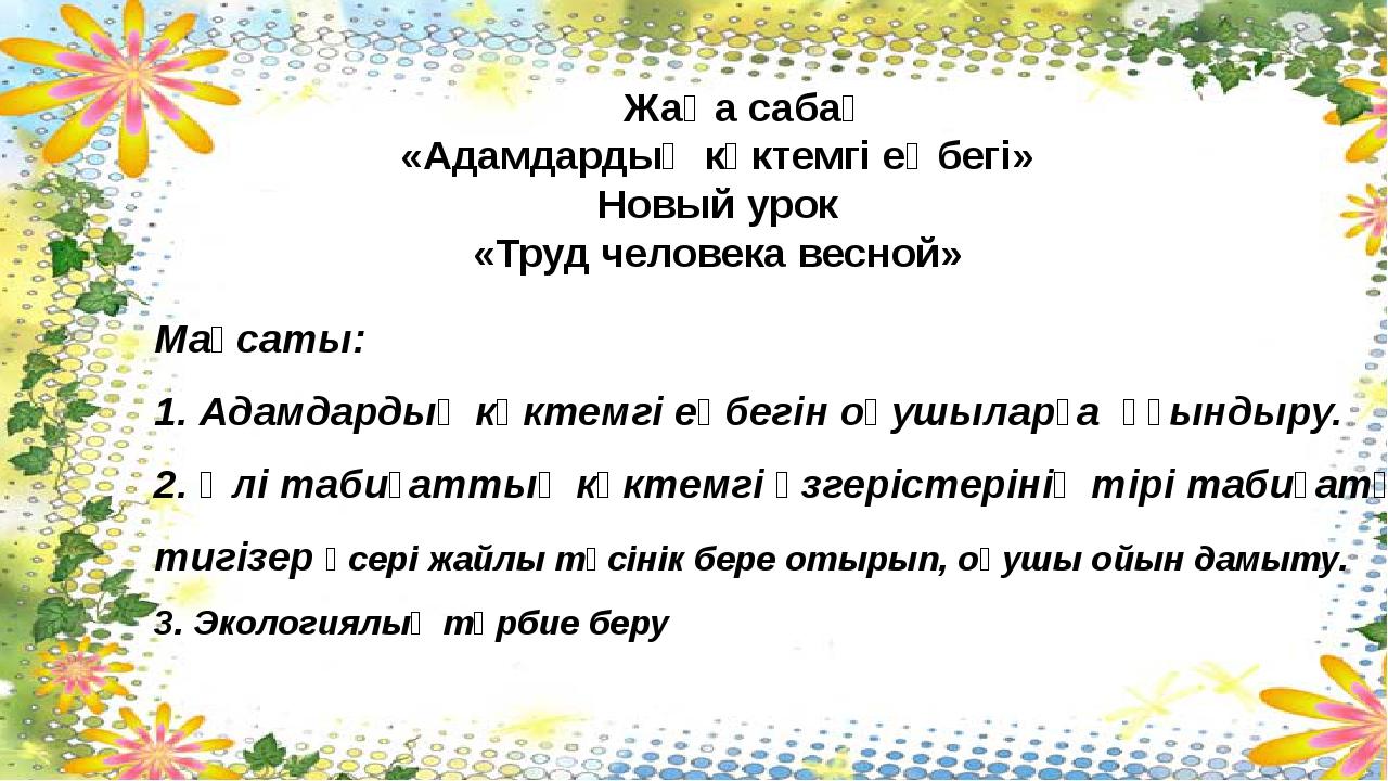 Жаңа сабақ «Адамдардың көктемгі еңбегі» Новый урок «Труд человека весной» Ма...
