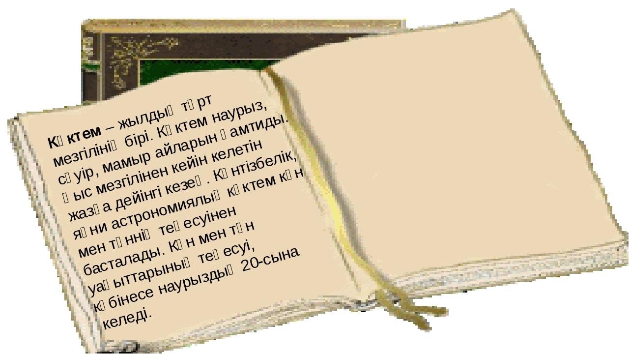 Көктем– жылдың төрт мезгілінің бірі. Көктемнаурыз,сәуір,мамырайларын қам...
