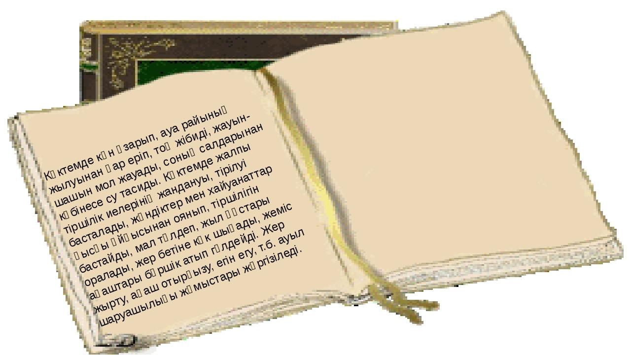 Көктемде күн ұзарып, ауа райының жылуынан қар еріп, тоң жібиді, жауын-шашын м...