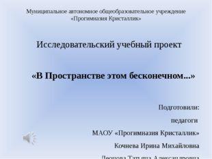 Муниципальное автономное общеобразовательное учреждение «Прогимназия Кристалл