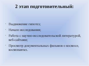 2 этап подготовительный: Выдвижение гипотез; Начало исследования; Работа с на