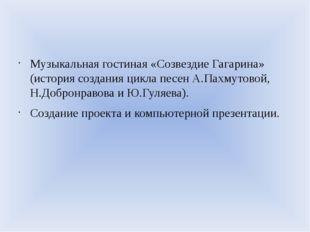 Музыкальная гостиная «Созвездие Гагарина» (история создания цикла песен А.Па