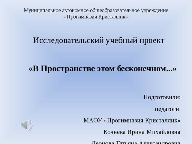 Муниципальное автономное общеобразовательное учреждение «Прогимназия Кристалл...