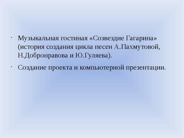 Музыкальная гостиная «Созвездие Гагарина» (история создания цикла песен А.Па...