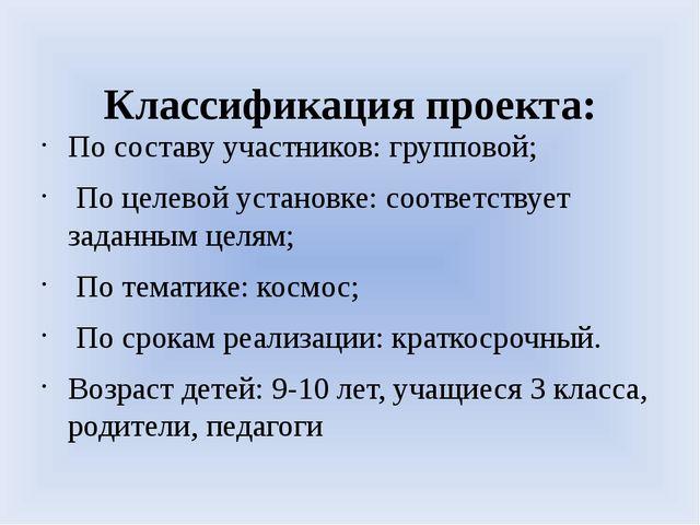 Классификация проекта: По составу участников: групповой; По целевой установк...