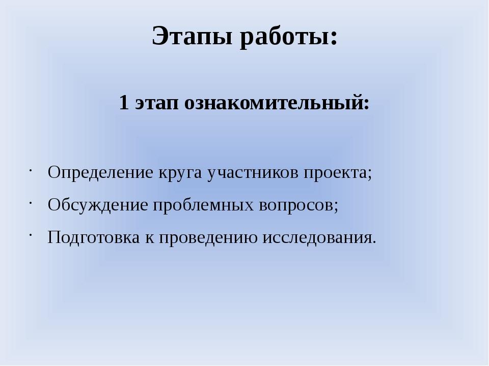 Этапы работы: 1 этап ознакомительный: Определение круга участников проекта; О...